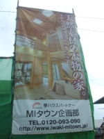 新築幕-web.JPG