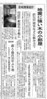 日経新聞3.jpg